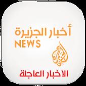 Tải Game اخبار الجزيرة نيوز