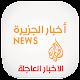 اخبار الجزيرة نيوز - NEWS apk