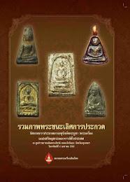 ใหม่! หนังสือรวมภาพพระชนะเลิศการประกวด สมาคมพระเครื่องเมืองไทย ปี 2562 พร้อมชี้ตำหนิพระยอดนิยม พระเนื้อดิน พระเนื้อชิน พระเนื้อผง เหรียญหล่อ เหรียญปั้ม พระกริ่ง รูปหล่อ รูปเหมือน พระบูชา