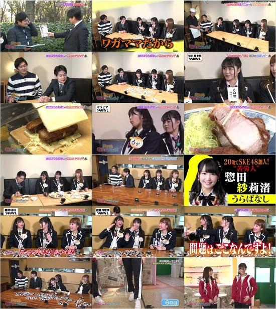 (TV-Variety)(720p) SKE48 むすびのイチバン! ep45 180305