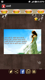 Shayari (Hindi) - शायरी- screenshot thumbnail