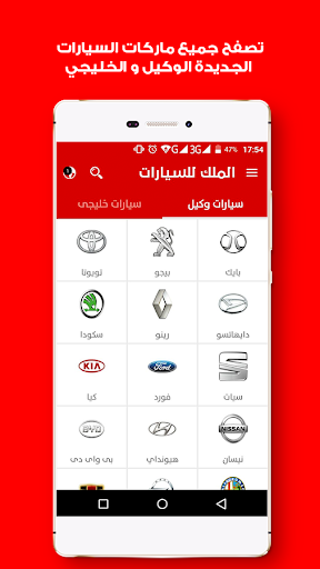 Elmalek Cars  screenshots 1