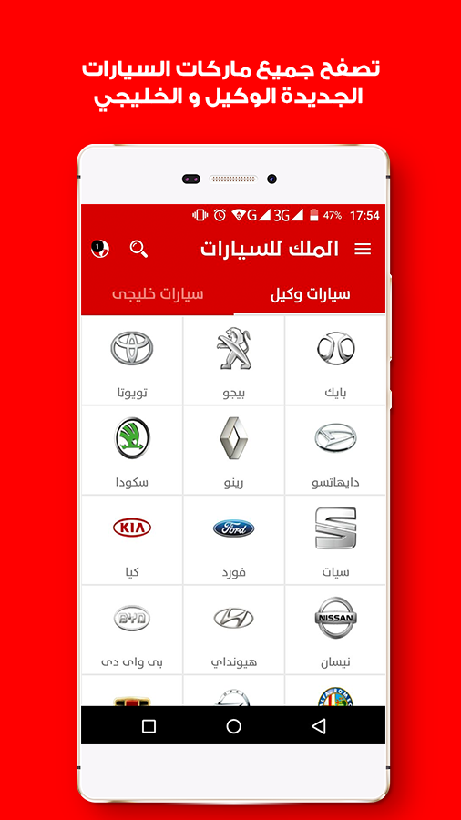 Elmalek Cars- screenshot