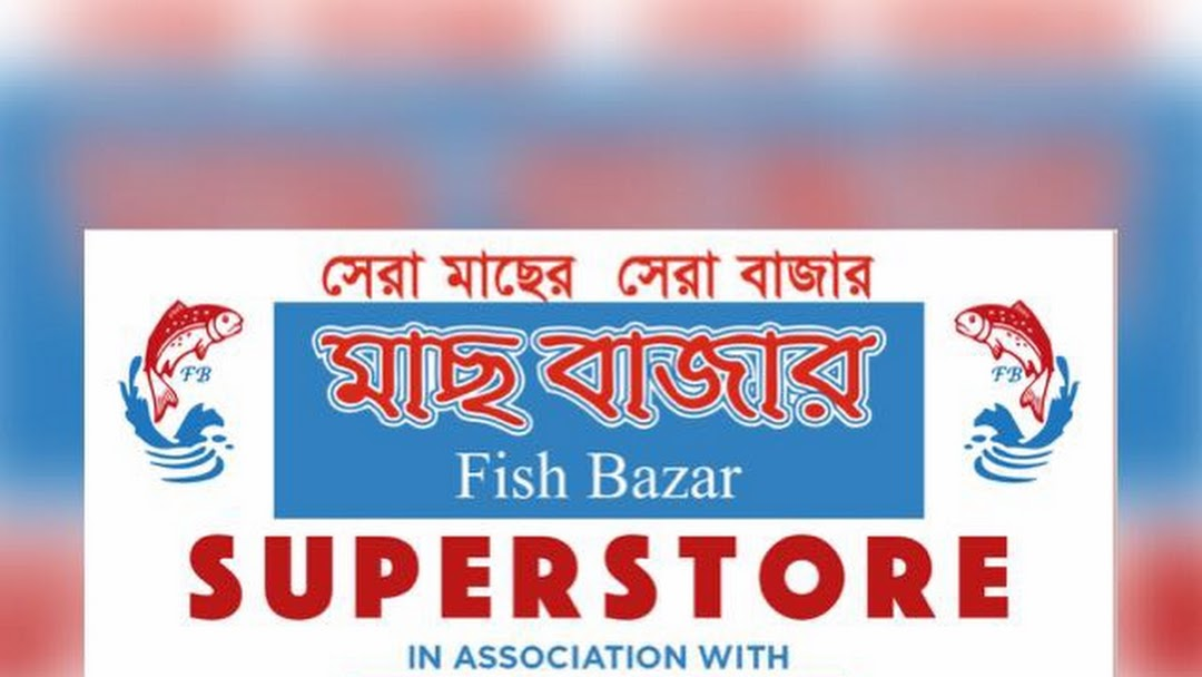 MAS BAZAR SUPERSTORE - Asian Grocery Store in London