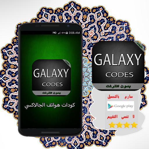 كودات جلاكسي galaxy codes