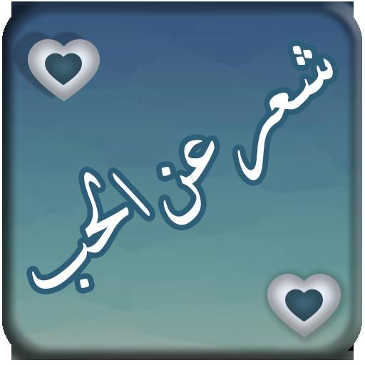 社交App|شعرعن الحب LOGO-3C達人阿輝的APP