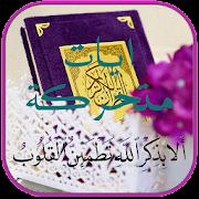 Ayat Al Quran karim Animated GIFS 2018 1 0 Android APK