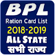 Download BPL List 2018-2019 All India सभी राज्य राशन कार्ड For PC Windows and Mac