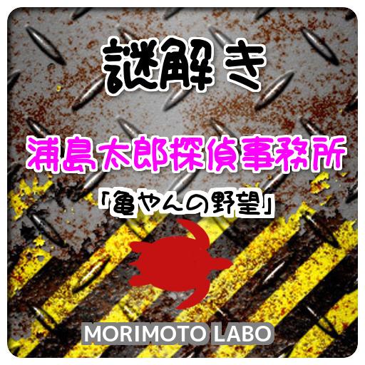 謎解き 浦島太郎探偵事務所「亀やんの野望」