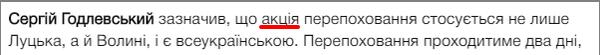 """Цитата з """"Район Луцьк"""" 14:57 29.09.2017"""