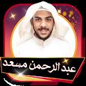 قرآن الكريم بصوت عبدالرحمن مسعد تلاوات بدون انترنت icon
