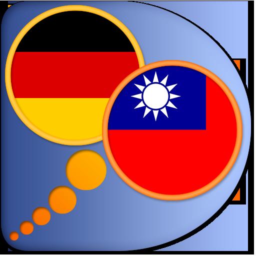 German Chinese Traditional dic 書籍 App LOGO-APP開箱王