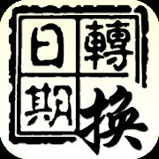 國曆 農曆 日期轉換