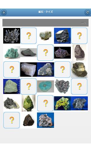 玩免費益智APP|下載鉱石 - クイズ app不用錢|硬是要APP