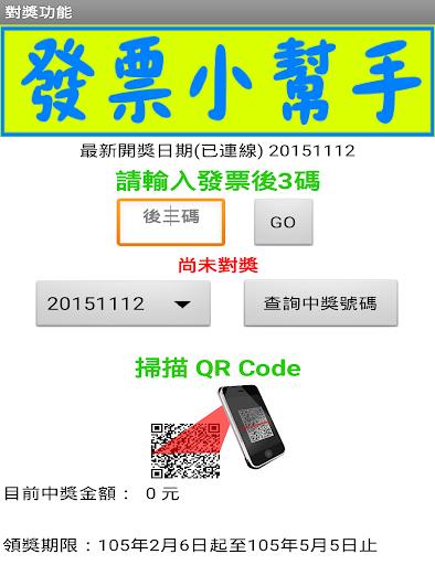 玩生活App|發票小幫手免費|APP試玩