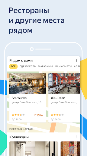 Yandex 7.61 Screenshots 7