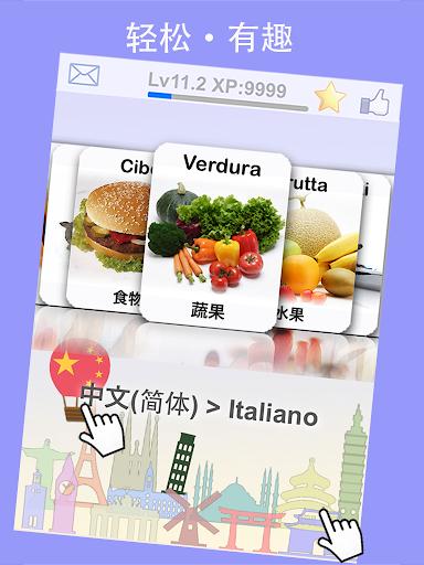 LingoCards意大利语单字卡-学习发音 旅行短句