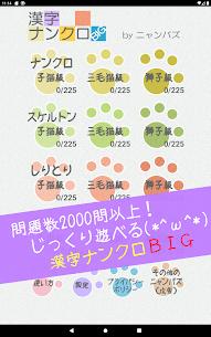 漢字ナンクロBIG ~かわいい猫の無料ナンバークロスワードパズル~ 8