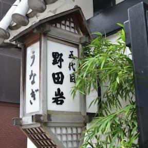フランス・パリでも愛されている日本を代表するウナギ専門店「野田岩」