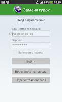 Screenshot of Замени гудок