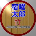 (宿曜占いはおまかせ) ・宿曜太郎 竹 Light icon