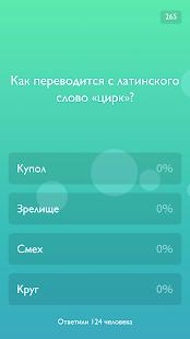 "Download Викторина ""Эрудило"" For PC Windows and Mac apk screenshot 1"