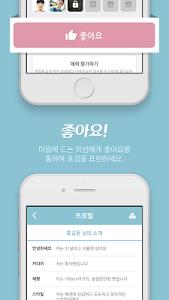 해피엔딩 - 무료 소개팅 어플(채팅,미팅,만남) screenshot 3