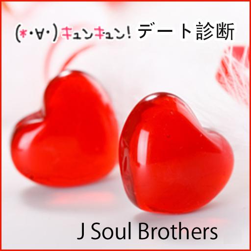 恋愛デート診断 三代目JSBバージョン 娛樂 LOGO-玩APPs