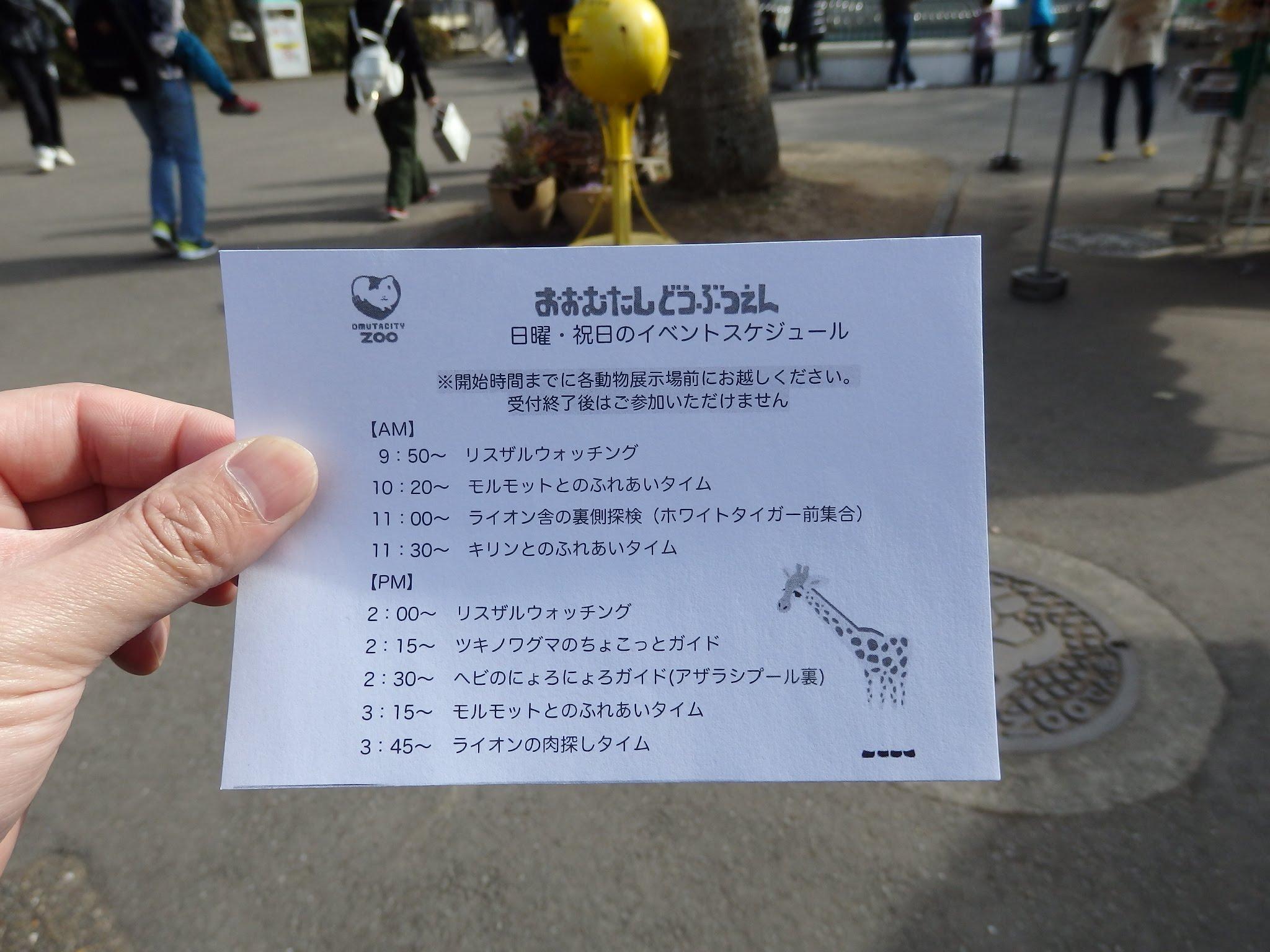 大牟田市動物園8