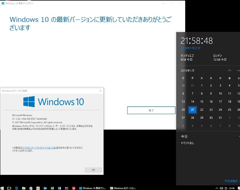2019.01.21 Windows10 Upgrade その4