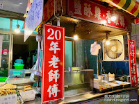 20年老師傅鹹酥雞(不好吃退錢)