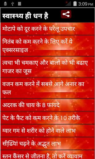 Anokhe Health Tips in Hindi