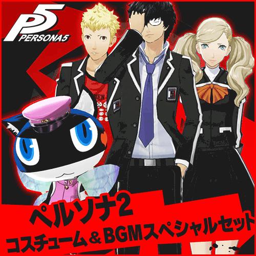 P5 七姉妹学園制服DLC