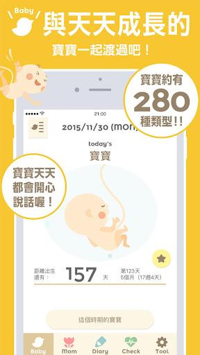 280天:讓夫妻共享「懷孕記錄 日記」的應用程式