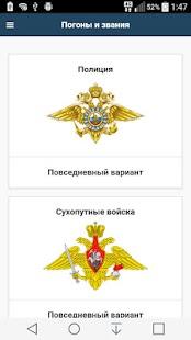 Погоны и звания ВС РФ - náhled