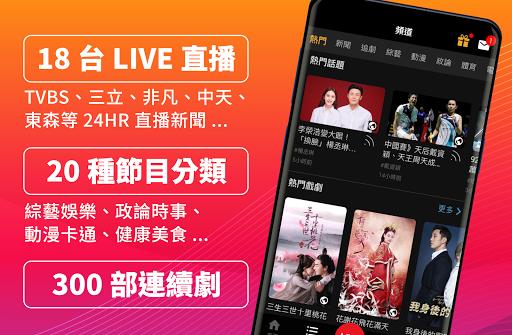 Free TV Show Taiwan screenshot 1