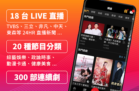 (TAIWAN ONLY) Free TV Show App 7.10 Mod APK Latest Version 1