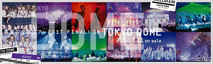 (Blu-ray / ISO) 乃木坂46 真夏の全国ツアー2017 FINAL!IN TOKYO DOME