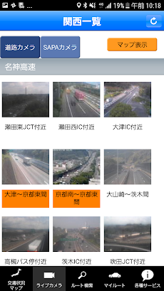 iHighway交通情報のおすすめ画像4