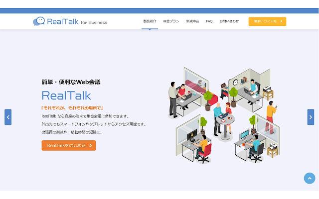 RealTalk for Business