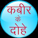 Kabir Ke Dohe, (Rahim, Tulsidas, Surdas ke dohe) icon