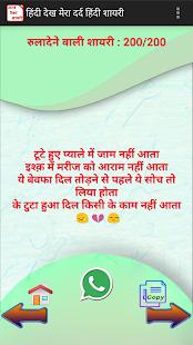 Hindi Dekh Mera Dard Shayari देख मेरा ददॅ हिंदी - náhled