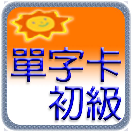 滿分英文單字卡初級_2.0.1 教育 App LOGO-硬是要APP