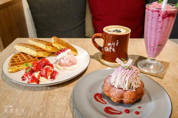 Moi Cafe|溫馨挑高空間,享用全時段早午餐、義大利麵、下午茶鬆餅及丹麥波緹