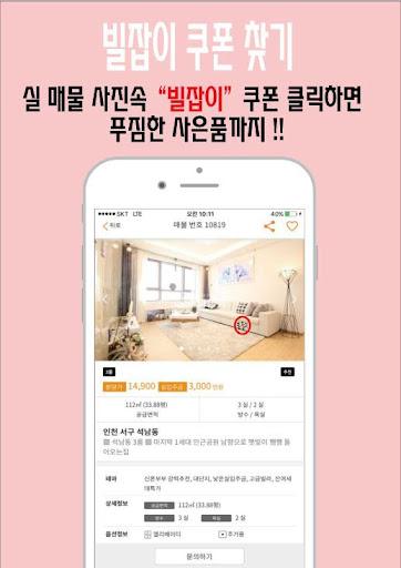 빌잡이 - 신축빌라 매매, 시공, 시행, 분양, 부동산 앱 for PC