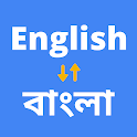 English to Bangla Translator App - ইংরাজী বাংলা icon