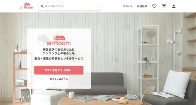 ariRoom ホームページ