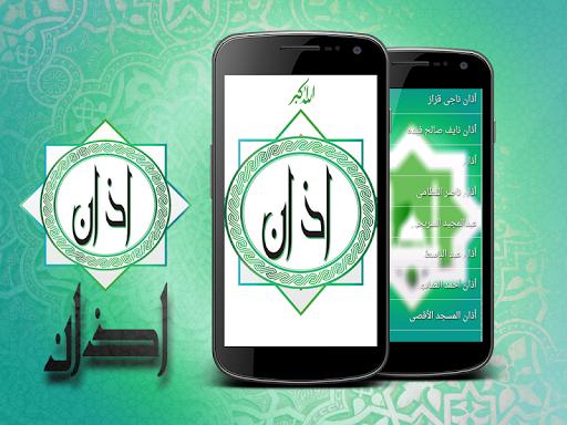 Azan Asalat Athan Prayer Quran