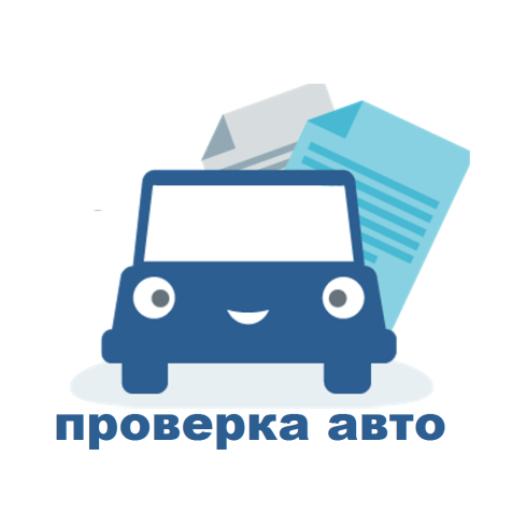 Проверить по вину автомобиль гибдд бесплатно по залогу
