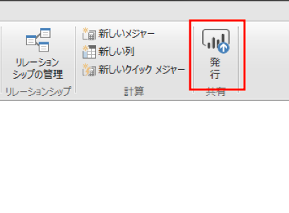 PowerBIレポートの発行